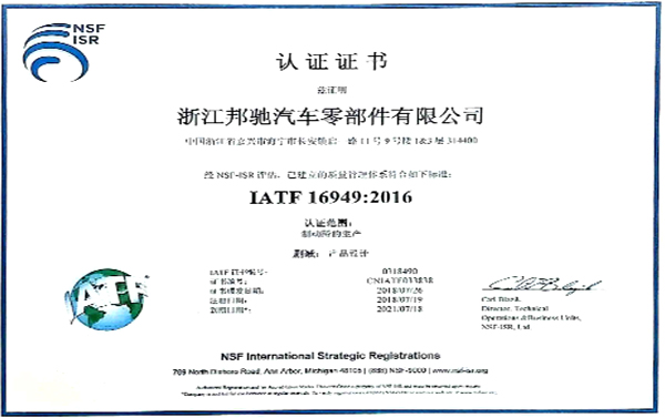 ZJBC has passed the new version of the IATF16949:2016 system certification audit